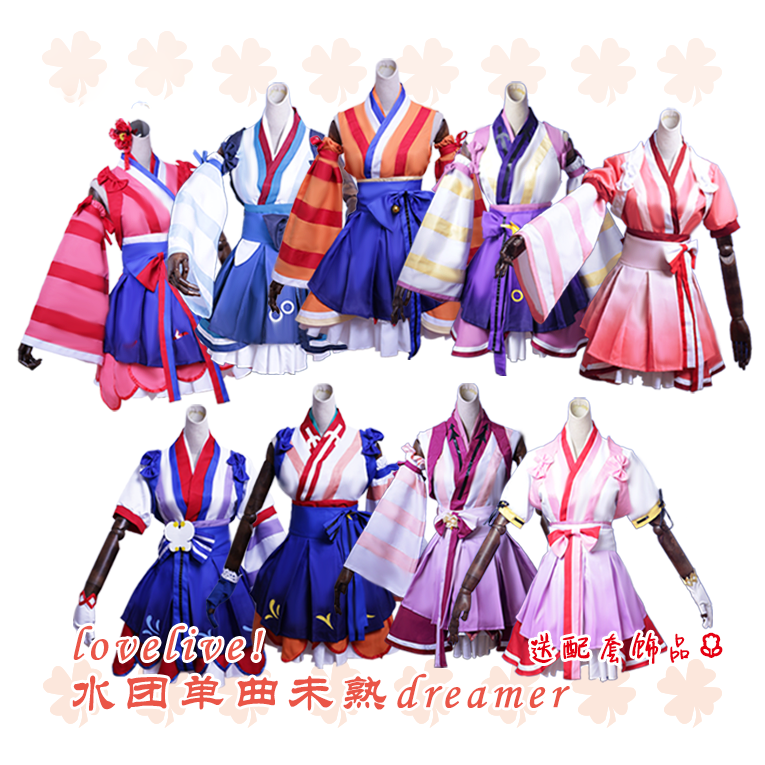 2018 Halloween Cosplay Costume Love Live! Aquars All Members Mijuku Dreamer Uniforms Cosplay Costume