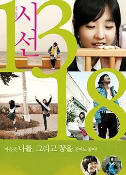 《视线1318》2009年韩国短片电影在线观看