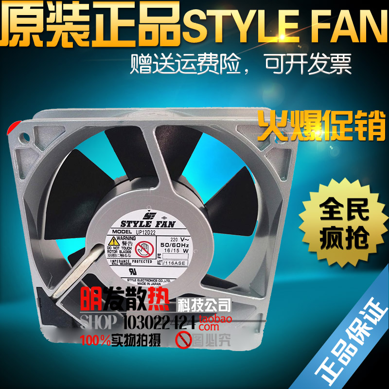 Free Delivery.UP12D22 original FAN STYLE 12038 16/15W 220V cooling fan new original delta 12cm tha1248be 12038 48v 2 6a cooling fan