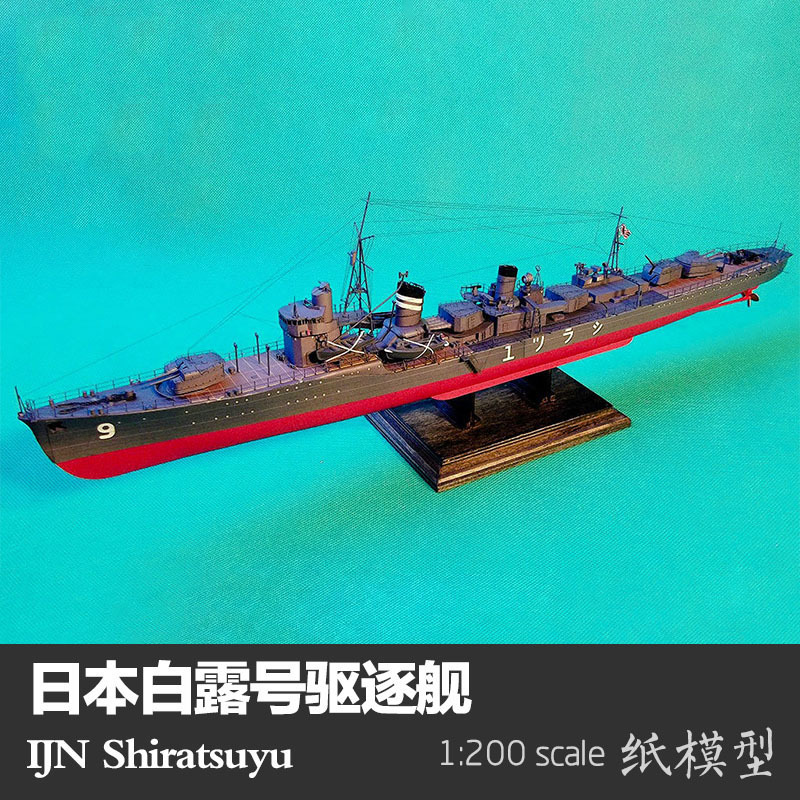 1:200 Japanese Destroyer Warship  IJN Shiratsuyu 3D Paper Model Space Library Papercraft Cardboard House For Children Paper Toys