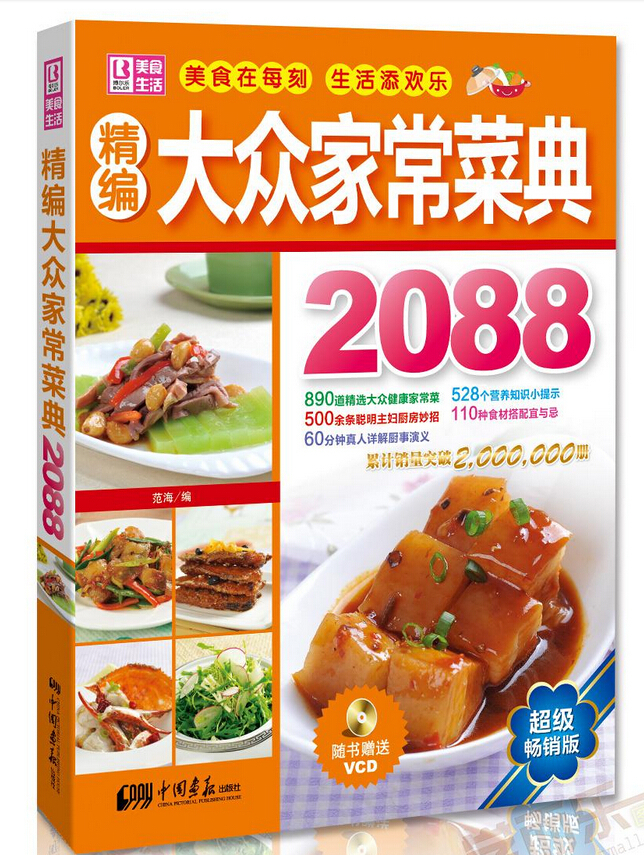 Chinese food dishes book with 1 vcd teaching chinese for Asian cuisine books