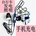 Bicycle generator 5v manorialism usb mouth u2 lamp mobile phone bicycle charge