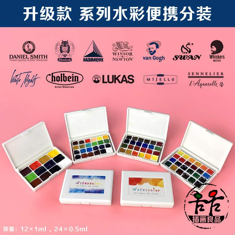 Watercolor Pigments Packed 12-colour 24-colour Bojice Aquarel Small White Box For Trial Packing Of Holbein Van Gogh Umjetnost