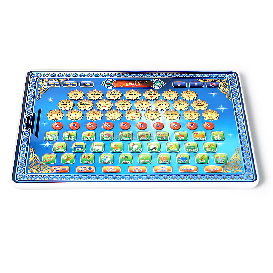 Arabic Language Al-Huda with 24 section holly quran and Arabic numbers, Word Tablet Computer Learning Educational Islamic Toys