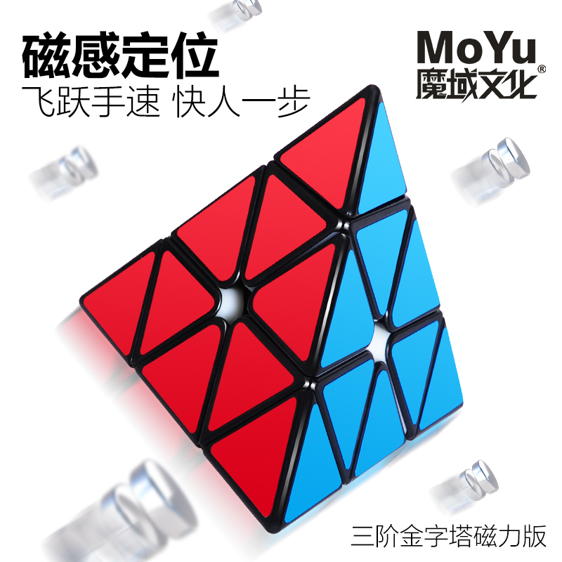 MoYu Brand Magic Cube 3*3*3 Pyramid Speed Cube Professional Cubo Magico Puzzles Colorful Educational Toys For Children JZT-MOYU