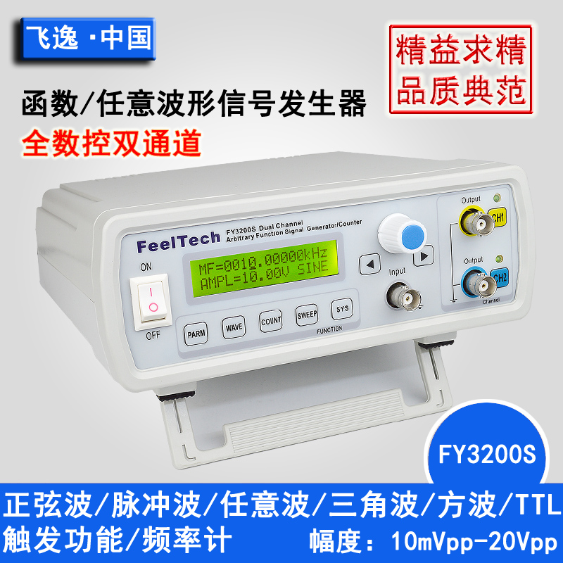 FY3200S Full CNC Dual Channel Arbitrary Waveform DDS Function Signal Generator / Signal Source / Frequency Count