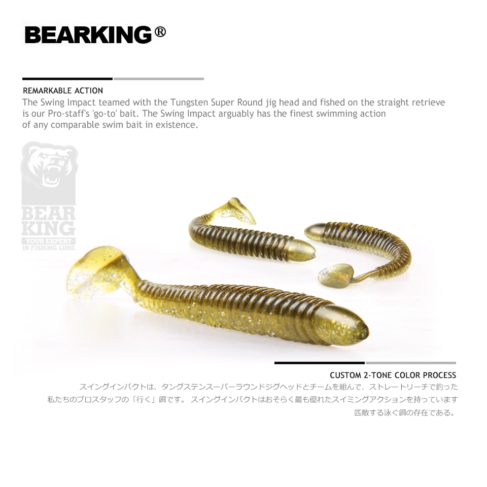 2018 Bearking Swing Impact Silicone Soft Bait professional Lure 4 6pcs 10cm/4.8g quality Carp Artificial Wobblers free shipping котел твердотопливный буржуйк т24ан котлокомплект