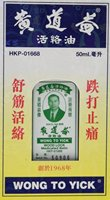 Hong Kong Wong To Yick Wood Lock Medicated Balm Oil Pain Relief For Arthritis Muscles Aches