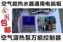 Solar air heat pump water heater board Universal modified plate Computer control circuit