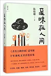 Delicacies In The World / Chinese Food Cooking Book In Chinese
