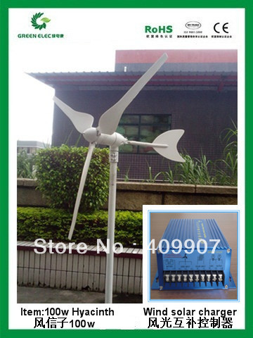 wholesales 100w small wind turbine energy generator windmill+100w wind solar hybrid charger regulator controller