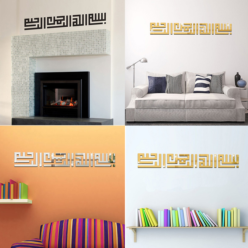 Newly Muslim Islamic Posters 3D Acrylic Mirror Wall Border Wall Art Vinyl Decals Sticker for House Decoration 1