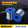 Soldering Iron Lead Tin Solder Wire 0 8mm Rosin Yarn Strength At 1 Tin Line 0
