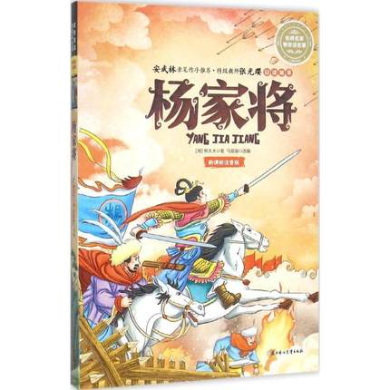 Yangjiajiang Saving General Yang (Color Illustration And Pinyin Edition)/ Children Kids Bedtime Short Story Book With Pin Yin
