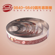 BAKEST Round Mousse Rings Stainless Steel Cake Cutters Baking Moulds