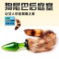 Glass Anal Sex Toys Fox Tail Anal Toys for men Glass Anal Tail For Couple Sex Products