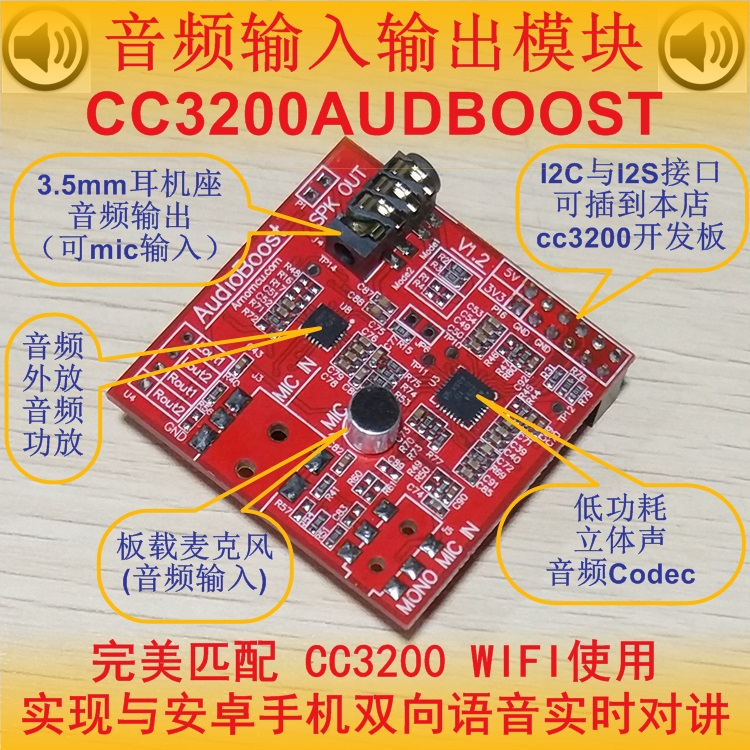 CC3200AUDBOOST CC3200 audio board provides amo writing source code слингобусы ti amo мама слингобусы сильвия