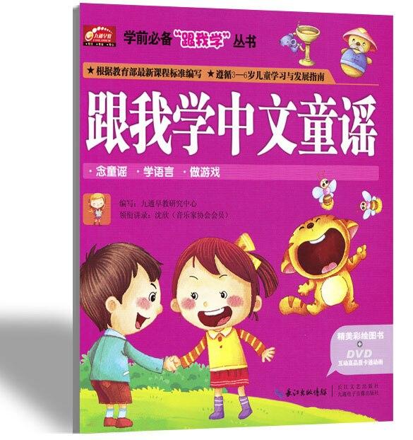 Китайский мандарин потешки книги с DVD диск для обучения китайский иероглиф, HanZi, пиньинь, мандарин, выше Возраст 1