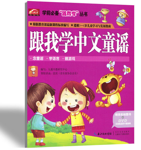 Chinese Mandarin Nursery Rhymes Book With DVD Disc For Learning Chinese Character, HanZi , PinYin , Mandarin ,above  Age 1
