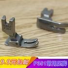 1 piece PRESSER FEET FOOT for JUKI SUSEI Presser Foot,Model P351,1 Needle(Computerized) Industrial Lockstitch Sewing Machine Par