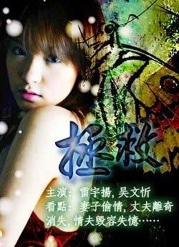 《拯救》2005年中国大陆剧情电影在线观看