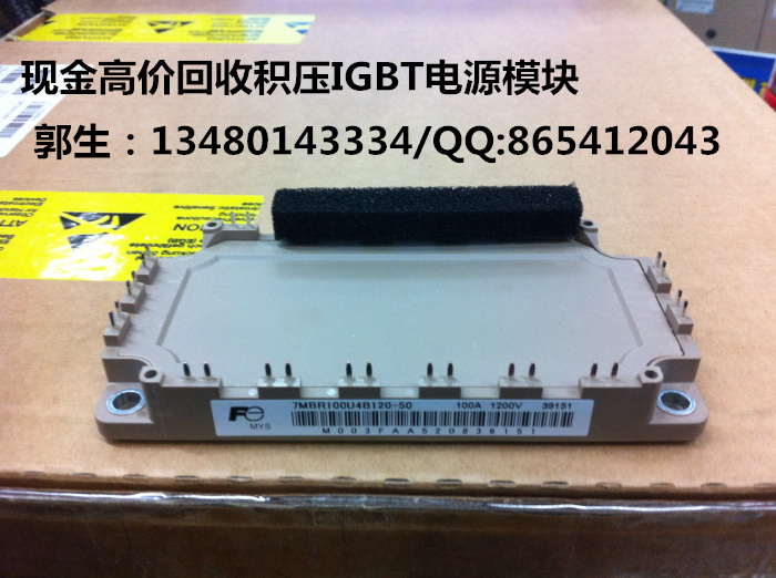цена на 7MBR100U4B120-50/7MBR75UB120-50 cash recovered high * disassemble module recycling
