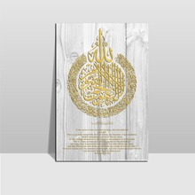 WHITE GOLD AYATUL KURSI - THE THRONE VERS  Vintage Posters and Prints Scroll Painting Canvas Wall Art Pictures Farme
