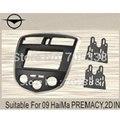 Бесплатная доставка-автомобильная установка dvd рамка/передняя рамка/аудио панель для 09 HAIMA PREMACY  2DIN