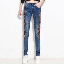 Цветочные вышивка джинсы женские молния джинсовые брюки женские джинсы Мода карманные брюки джинсы