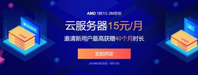 #腾讯云拼团#1C1G内存2M带宽,一年只要126元!