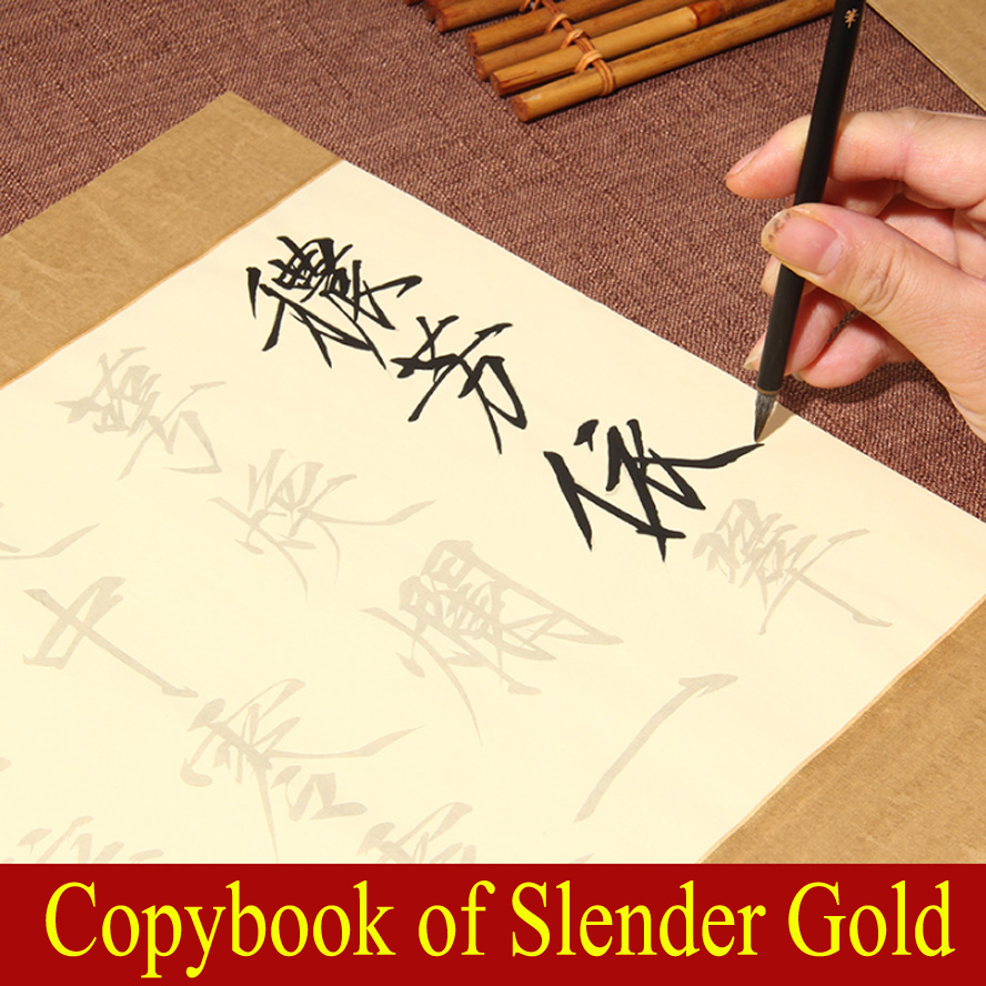 Chinese Copybook of Slender Gold font Huizong characterized Painting Supplies Character Nong fang shi CopybookChinese Copybook of Slender Gold font Huizong characterized Painting Supplies Character Nong fang shi Copybook