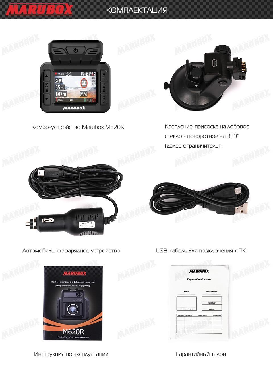 Marubox M620R Автомобильный видеорегистратор Комбо-устройство 3 в 1: Видеорегистратор радар-детектор и GPS-информатор Гибрид Процессор Ambarella А7 Записи видео в разрешении 2304x1296 Обновленные базы радаров