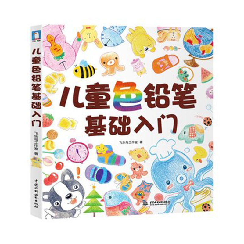 Children's Basic Introduction Painting Book Children's Art Teaching Materials Painting Tutorial Books Hand-painted Tutorial Book