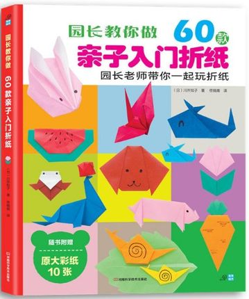 Creative 60 Kinds Of Parent-Child Paper Folding  Encyclopedia Guide Book For 3-6 Years Old Puzzle Game / Handmade Craft DIY Book