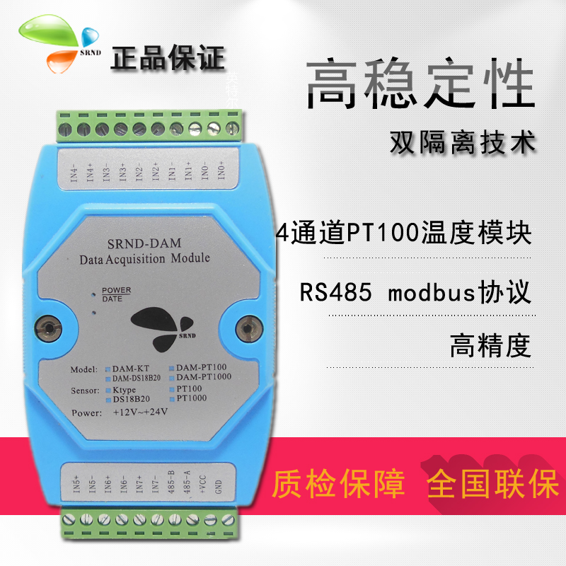 4 channel PT100 temperature acquisition module thermal resistance temperature acquisition module modbus RS485 transmitting card
