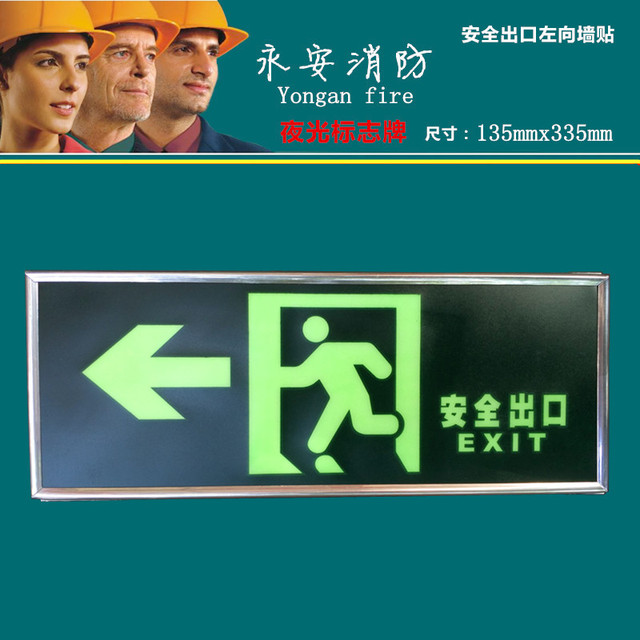 customize pattern Fire emergency lights, self luminous safety exit signs, evacuation signs, luminous signs, fluorescent stickers