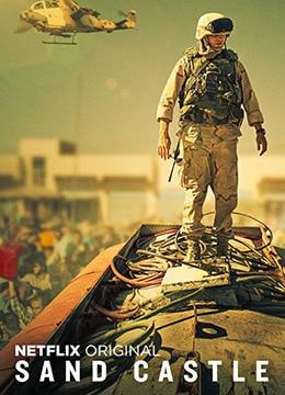 《沙堡》2017年美国剧情,战争电影在线观看