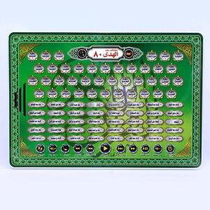 Image 4 - ערבית שפה 80 פרקים קודש קוראן אל הודא ויומי Duaa למידה צעצוע Ypad עבור אסלאמי ילד Educatioanl למידה מכונה צעצוע