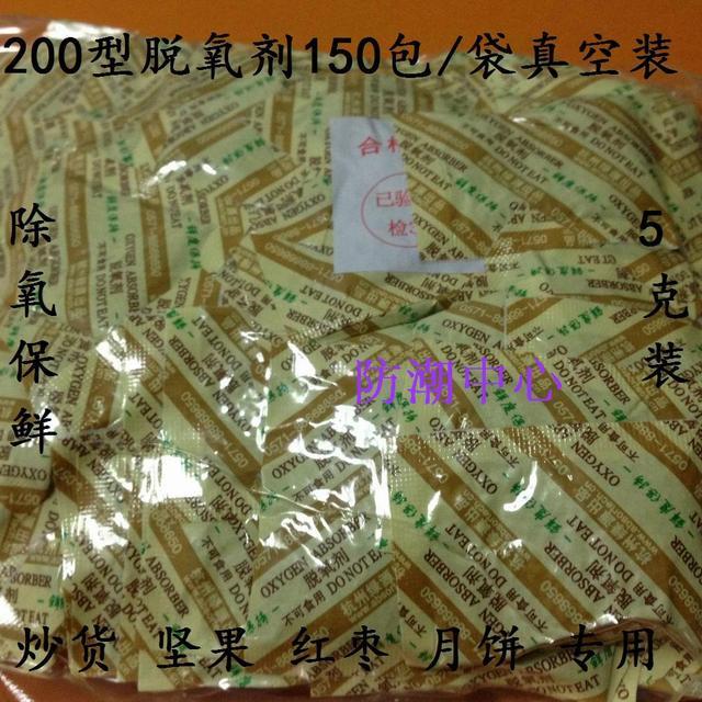 150 bags deoxidant Oxygen absorber about 5g/bag deoxidizer deoxidizing agent