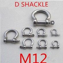 2 шт./лот M12 12 мм Нержавеющая сталь лук shackle Сталь пряжки для Паракорды браслет Сталь пряжка