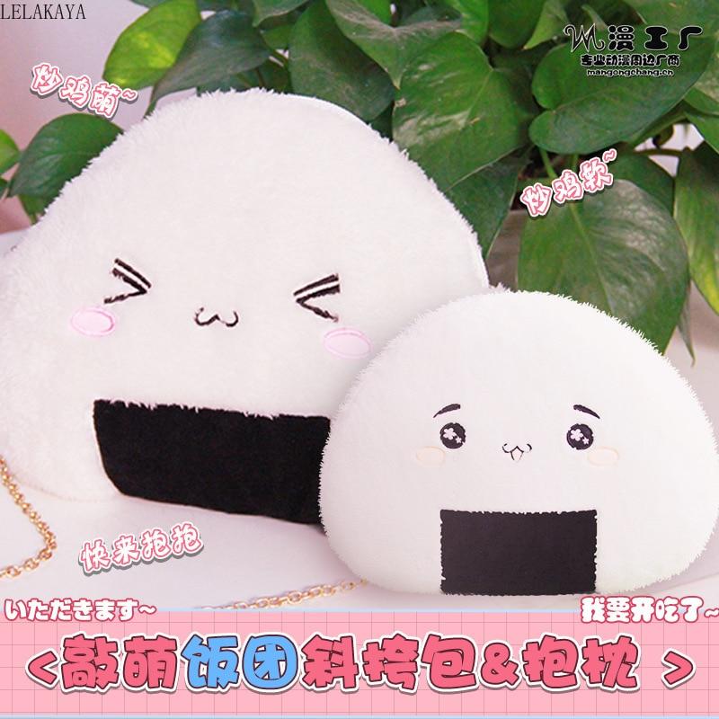 Objective Creative Cartoon Plush Pillows Soft Stuffed White Rice Ball Shape Girls Children Lovely Sleeping Toys Crossbody Phone Purse Doll Rich And Magnificent