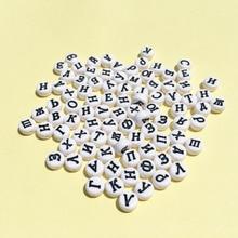 Cuentas en forma de letras rusas acrílicas, en forma de moneda redonda plana de 4x7MM, color blanco con impresión negra, alfabeto de plástico, Cuenta de inicial