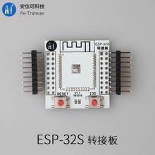 5PCS/LOT ESP-32 wireless bluetooth adapter plate plate ESP-32S ESP-3212(China (Mainland))