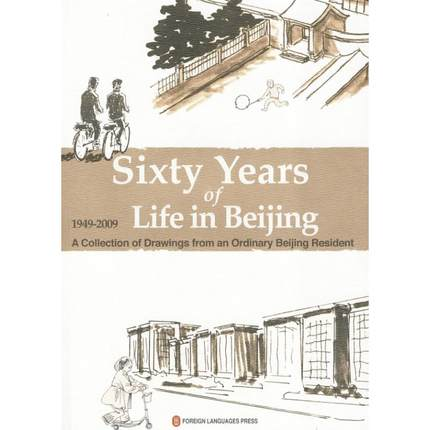 Sixty Years Of Life In Beijing 1949—2009 A Collection Of Drawings From An Ordinary Beijing Resident Language English-457