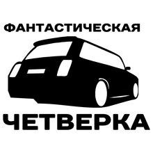 CK2535#20*14cm Fantastic Four funny car sticker vinyl decal silver/black car auto stickers for car bumper window car decorations цена 2017