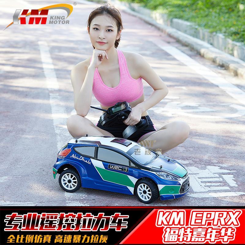 KM 1:7 Explorer RX 4WD voiture de rallye puissant 4068 moteur 120A 4-6SESC vitesse plus de 90 KM/hKM 1:7 Explorer RX 4WD voiture de rallye puissant 4068 moteur 120A 4-6SESC vitesse plus de 90 KM/h