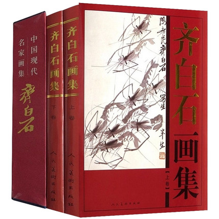 2pcs Chinese Painting Brush Ink Art Sumi-e Album QI BAOSHI Shrimp Flower XieYi Book 2pcs chinese painting brush ink art sumi e album qi baoshi shrimp flower xieyi book