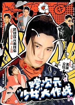 《跨次元少女大作战》2018年中国大陆剧情,喜剧,爱情电影在线观看