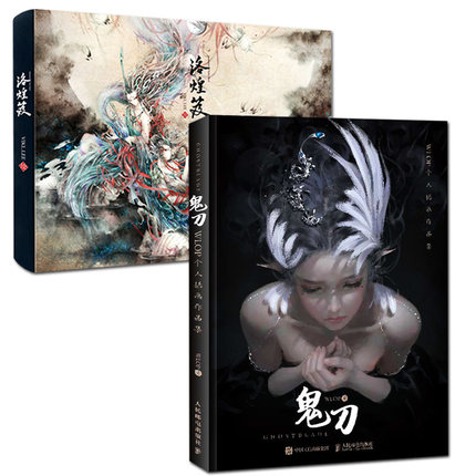2pcs Ghost Dao WLOP Personal Illustrator Collection Drawing Book + Luohuangji Magical Beast Ink Illustration