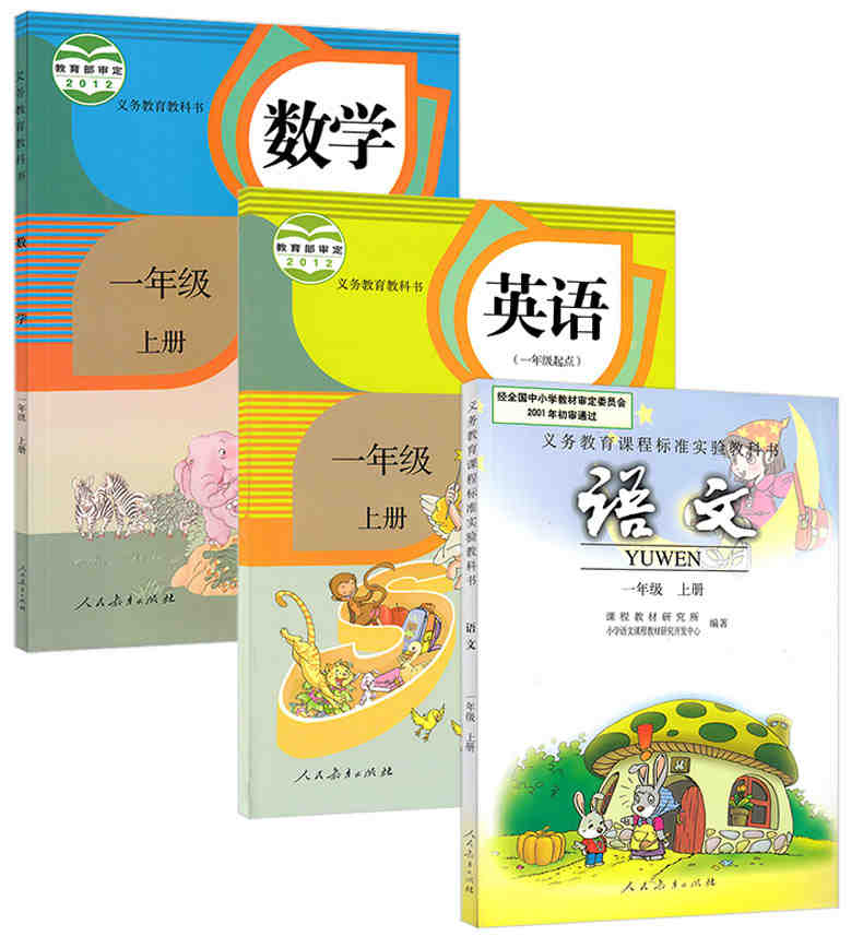 Китай учебники из Начальная школа обучения детей Математика книги + Китайская книга + английский книги ребенок-Класс 1 книга 1
